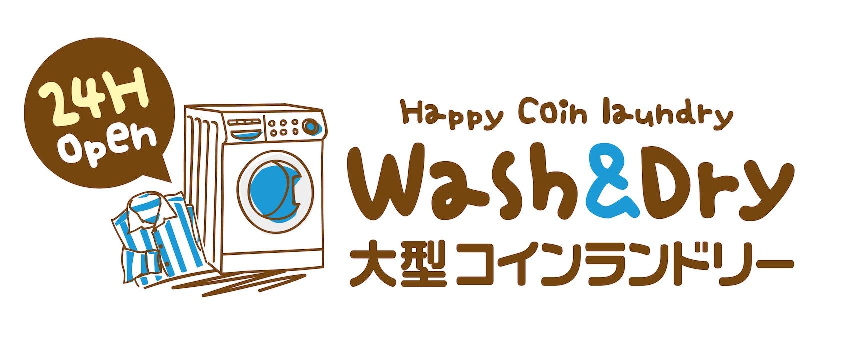 Wash&Dry 24h 高津・二子新地店<br /> since2010